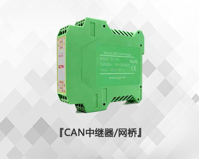 CAN中继器/网桥